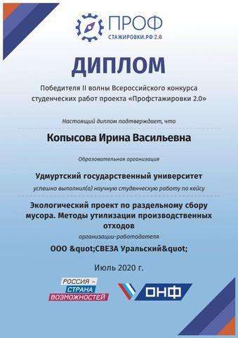 Диплом Копысова ИВ