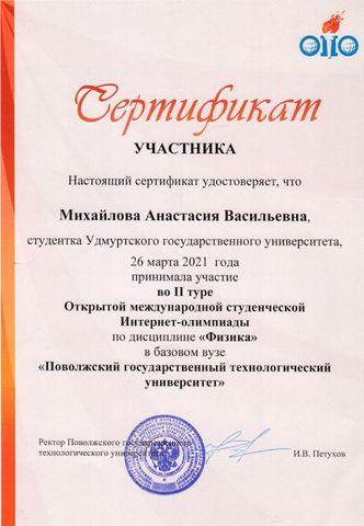 Сертификат Михайлова